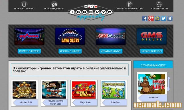 Игровые слот автоматы онлайн бесплатно - играйте без регистрации