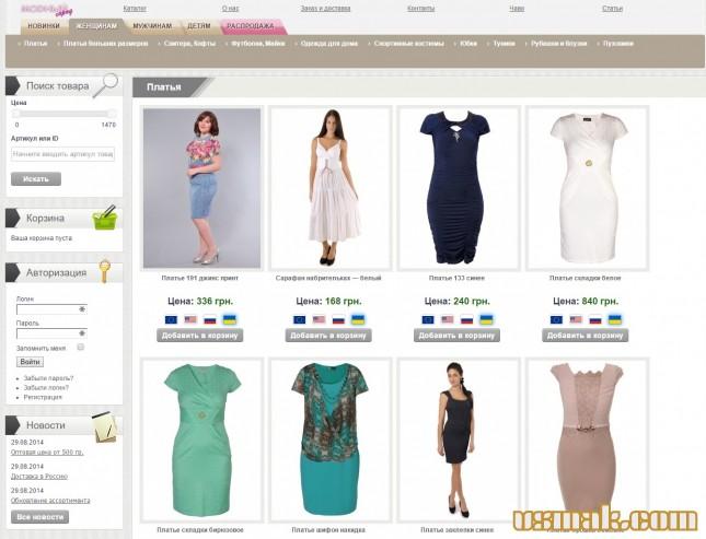 Сайт женской одежды недорогой
