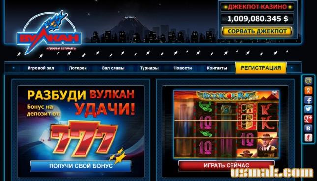 самое честное казино вулкан