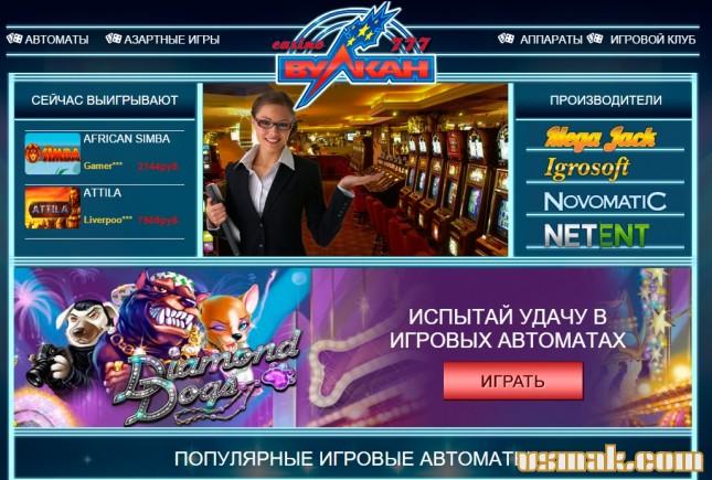 казино вулкан форум