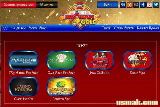 Казино онлайн - играть бесплатно и без регистрации