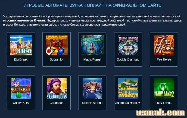 Лучшие игровые автоматы онлайн и другие игры казино