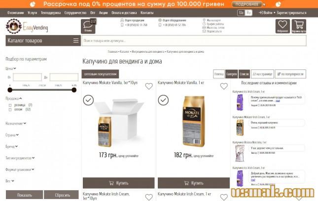Растворимый капучино: качественный продукт для вендинга и дома по доступной цене